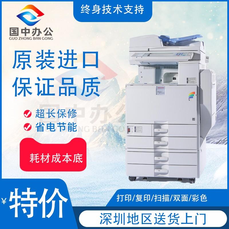 出售理光复印机 彩色复印机 彩色打印机出售 理光二手彩色复印机出售 深圳出售复印机送货保修