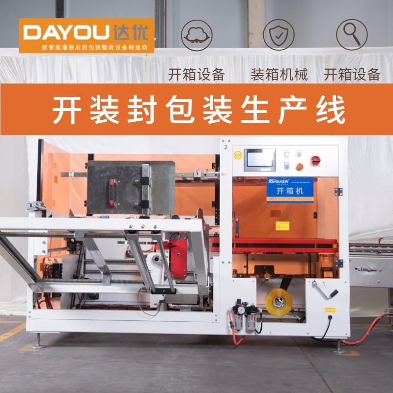 广东纸箱包装设备  瓶装水后段包装生产机器  方瓶纸包机