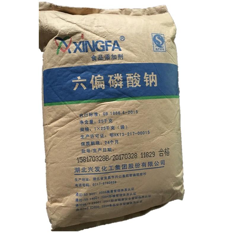 六偏磷酸钠优良的水质处理剂。
