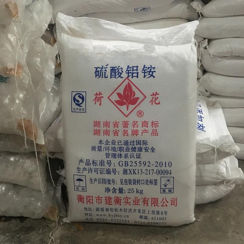硫酸铝铵1