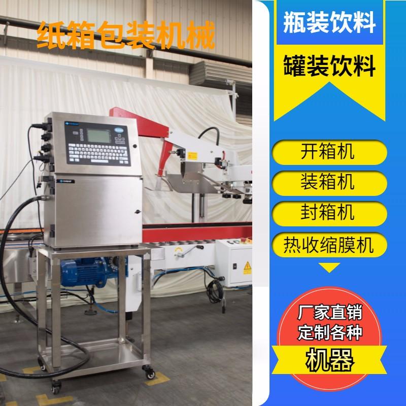 装箱机器人  饮料包装生产线  纸箱包装瓶装