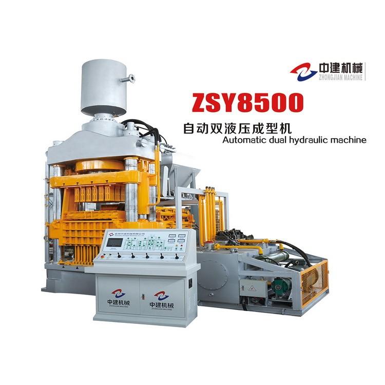 中建机械厂  ZJY-8500型自动双向液压成型机  具有环保节能 唯一技术 用途广泛等特点