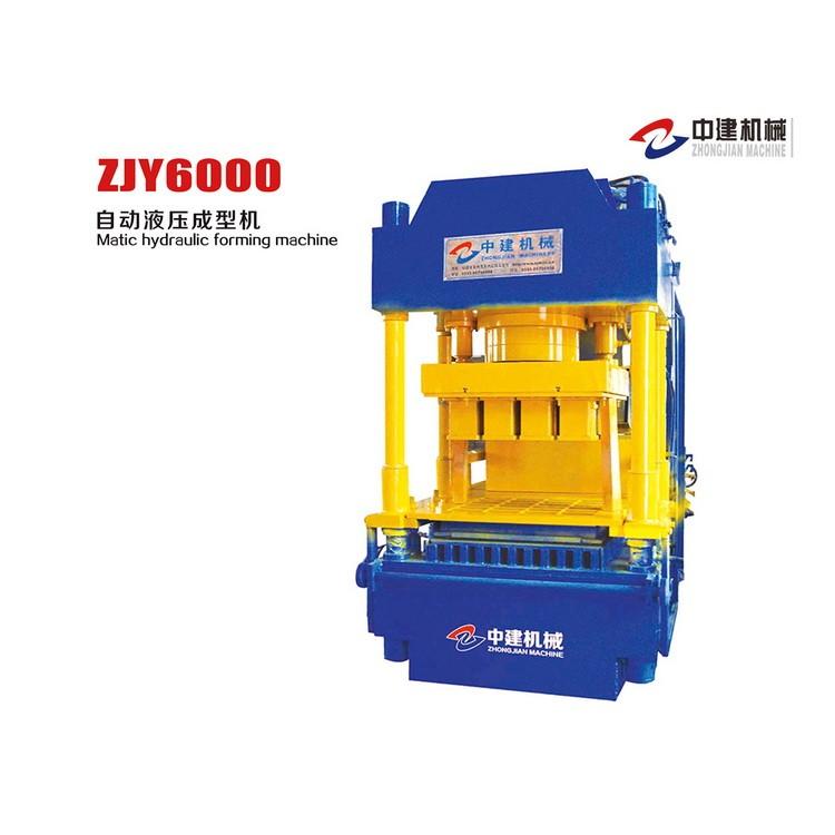 中建机械厂   ZJY-6000型自动液压成型机  具有环保节能 唯一技术 用途广泛等特点