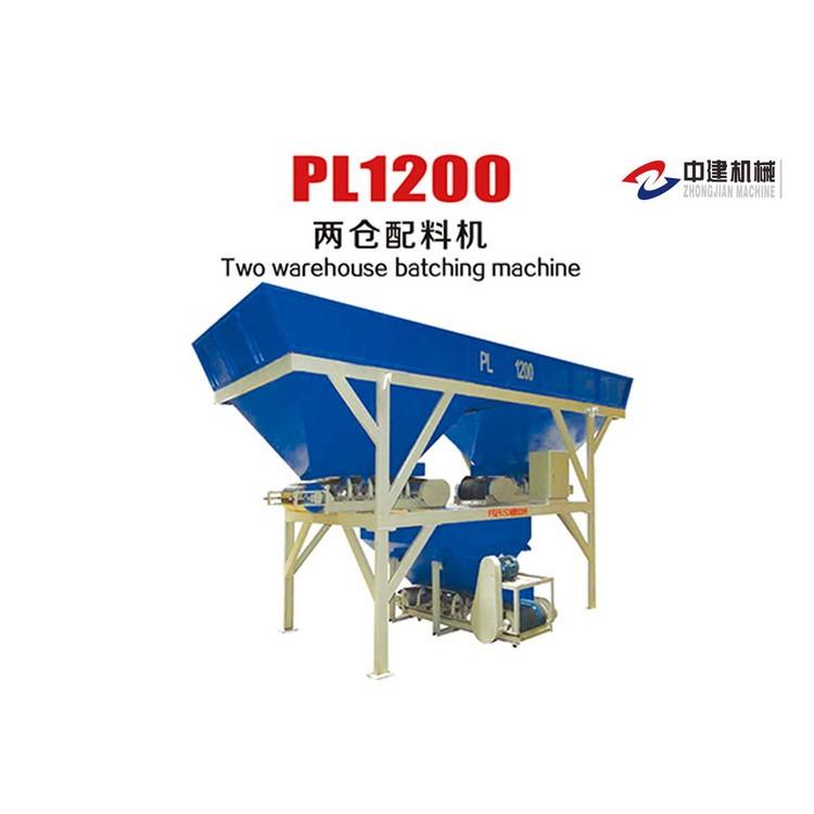 中建机械厂 砖机配套设备  PL1200配料机 两仓配料机