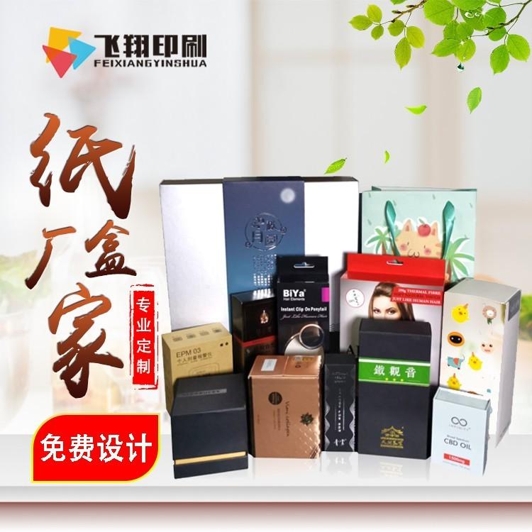 厂家定制印刷白卡纸包装盒 精美包装彩盒 定制抽屉盒
