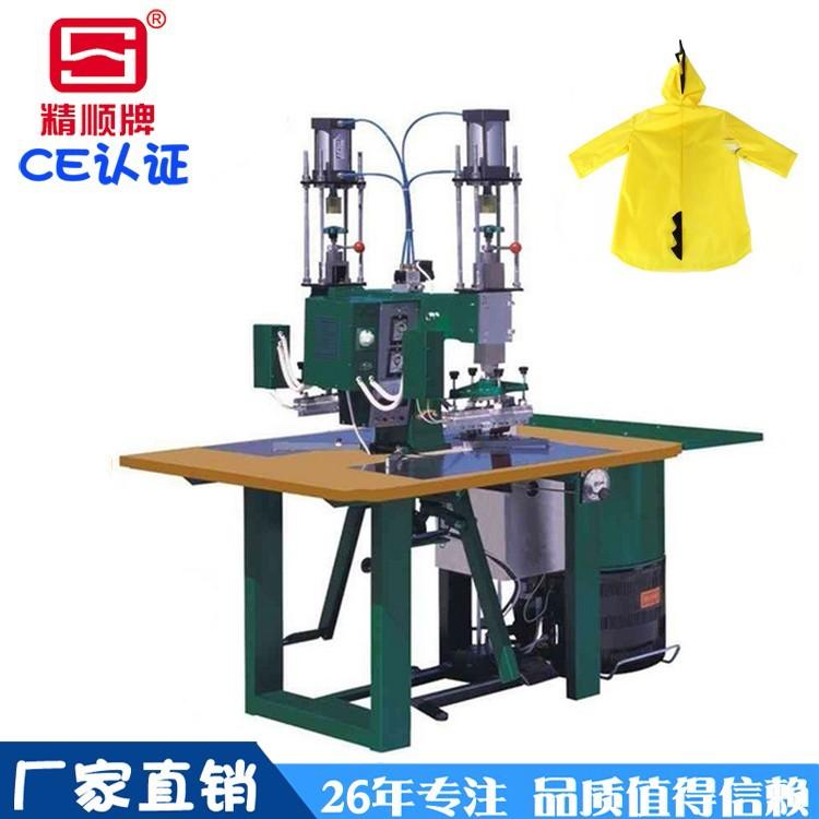 高周波机 塑胶熔接机 儿童雨衣专用高频机热合机设备  厦门厂家直销