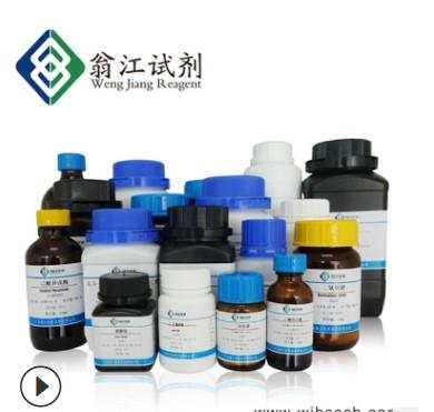 妥尔油 CAS:8002-26-4  500gAR分析纯 翁江试剂