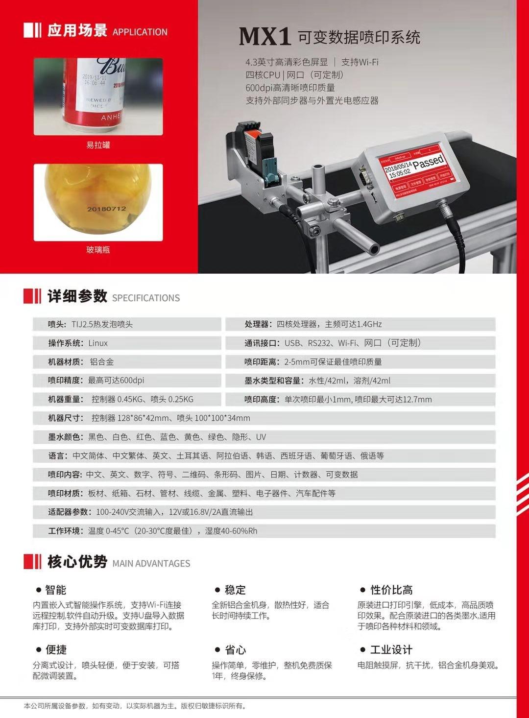 供应惠普喷码机激光机 进口喷码机激光机 高端喷码机服务商