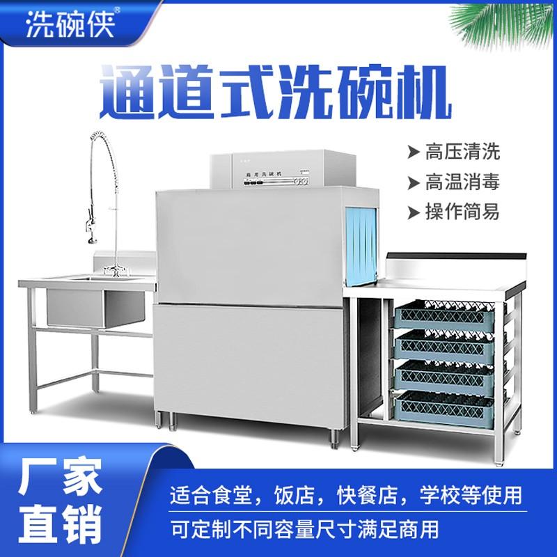 酒店酒楼专用商用洗碗机 多功能节能省电智能洗碗机 学校洗碗机