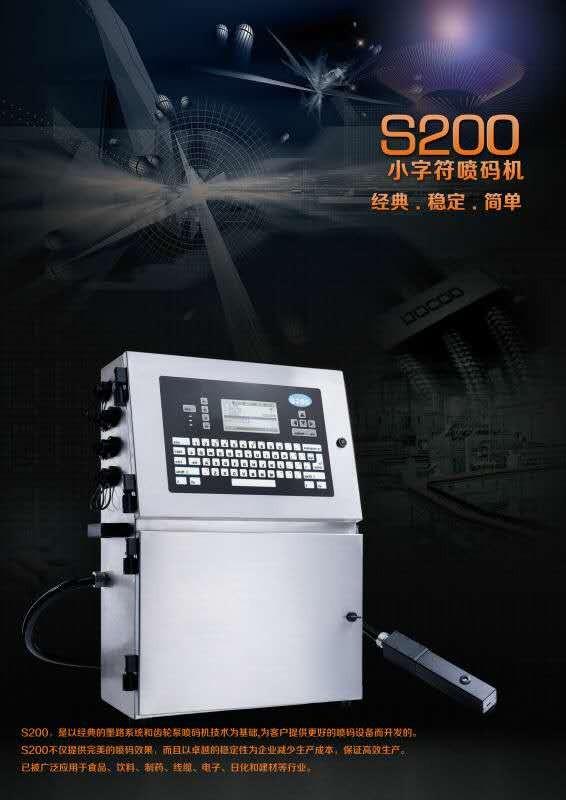 广东汕头美多力供应自动激光喷码机 S200型喷码机 价格可议