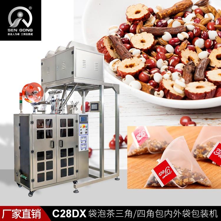 C28DX 昆明胖大海甘草罗汉果花草茶全自动三角/四角袋泡茶包装机制造商