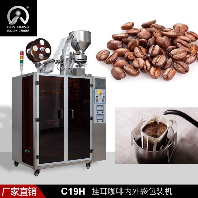 C19H 山西无纺布挂耳咖啡内外袋全自动包装机|挂耳式咖啡包装机生产厂家