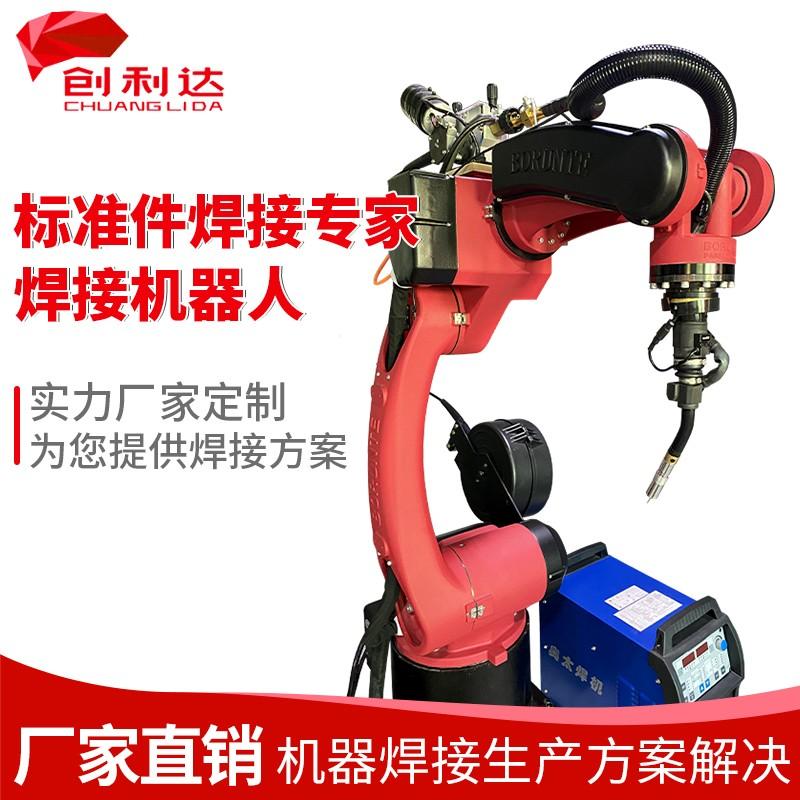 伯朗特焊接工业机器人BRTIRWD1506A厂家直销价格实惠 焊接自动化机械手