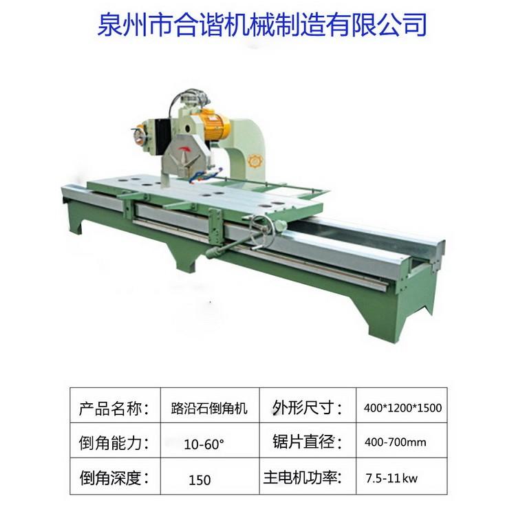 手摇式切边机 石材手动切边机  合谐机械切边机HX-2700 厂家直销