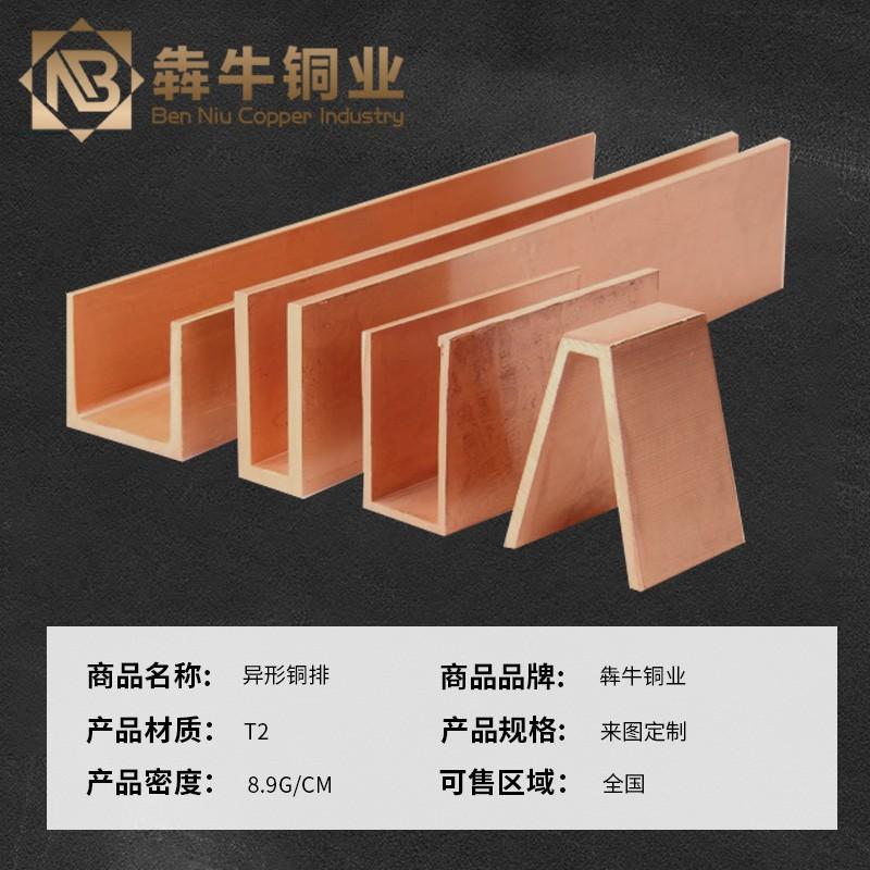 犇牛铜业T2紫铜管材 高导电异形铜材管件订制 异形紫铜排定制