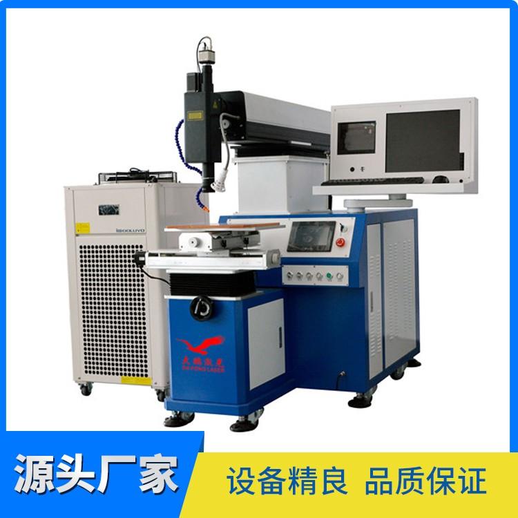 大鹏点焊机_自动激光焊接机_小型焊接机_高频激光焊接机厂家直销