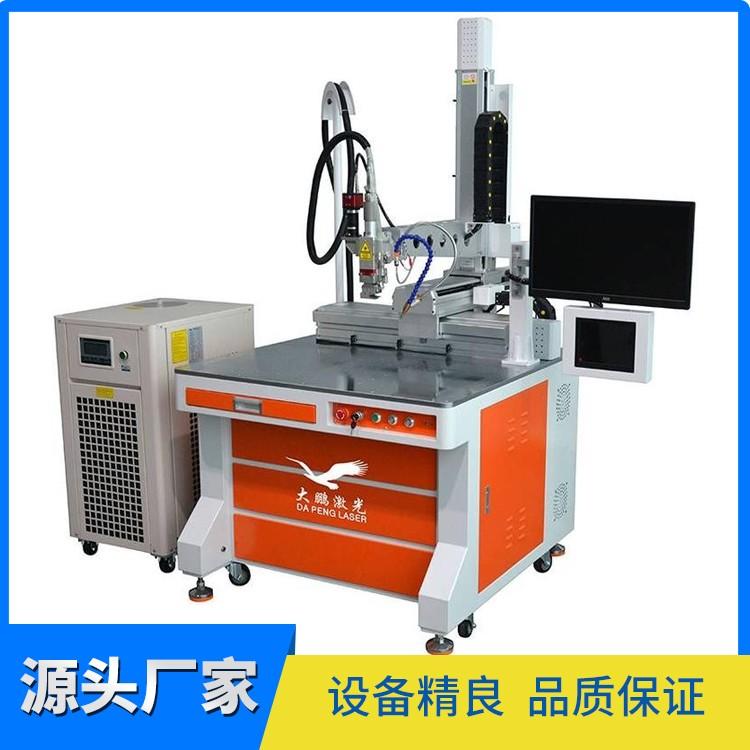 大鹏激光焊接机 光纤激光焊接机设备厂家直销 价格实惠