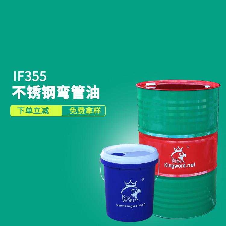 杭州环保替代产品不锈钢弯管螺成型油 弯管易清洗 减少清洗剂使用节省成本