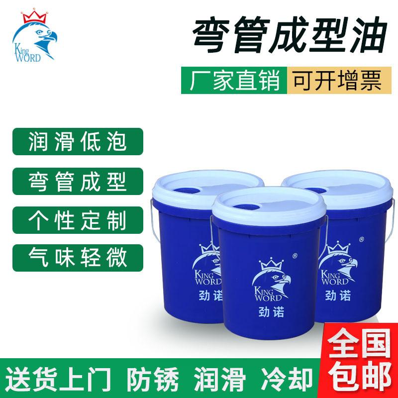 江苏 润滑性好不锈钢弯管成型油 抗磨易清洗 保护模具 厂家直销