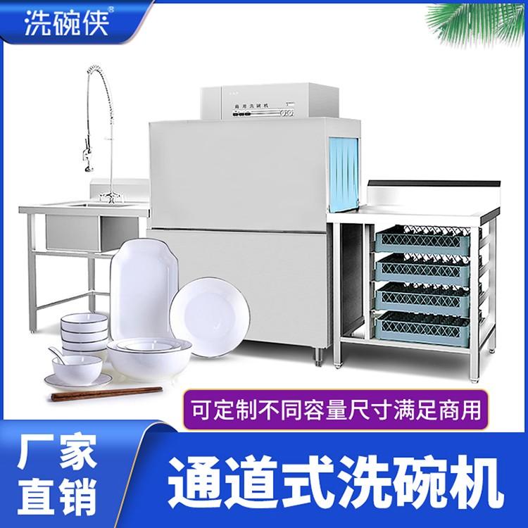 广州学校学生餐盘洗碗机 全自动商用洗碗机设备 酒店餐厅洗碗机