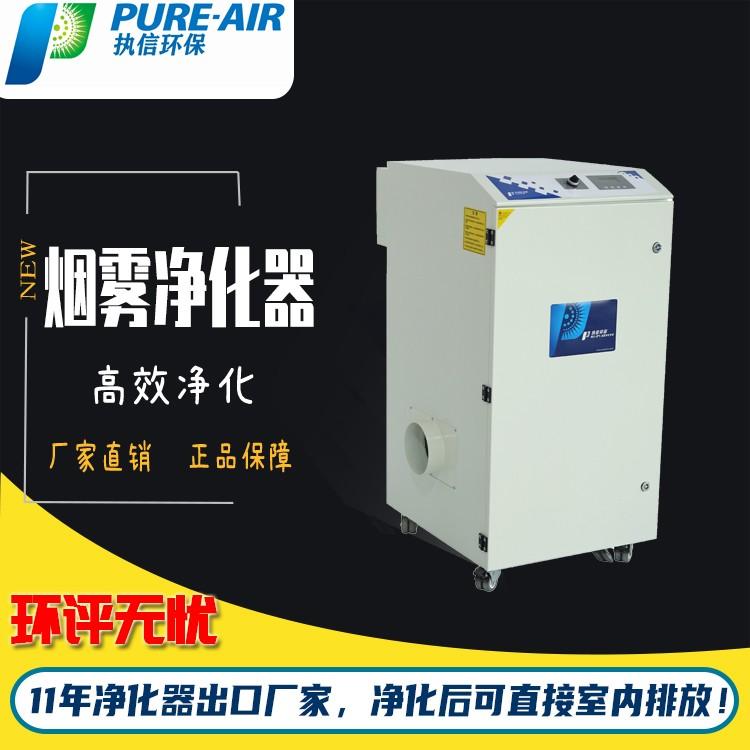 净化器厂家供应激光打标净化器 激光烟雾净化器 激光打标烟雾净化器