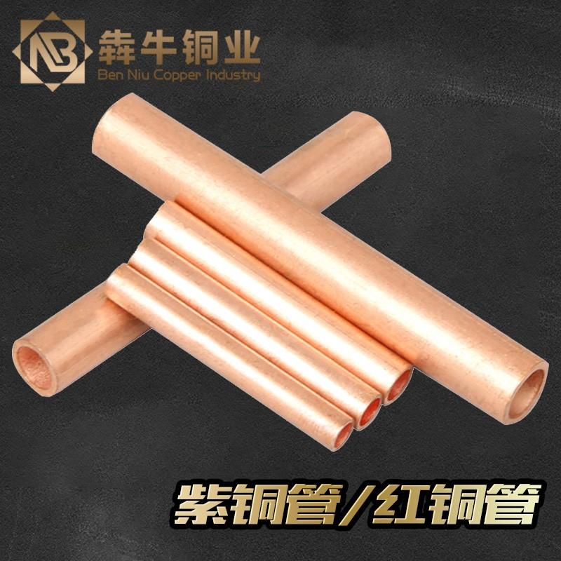 国标紫铜管 T2紫铜管 异形空调紫铜盘管 接地管材厂家定制