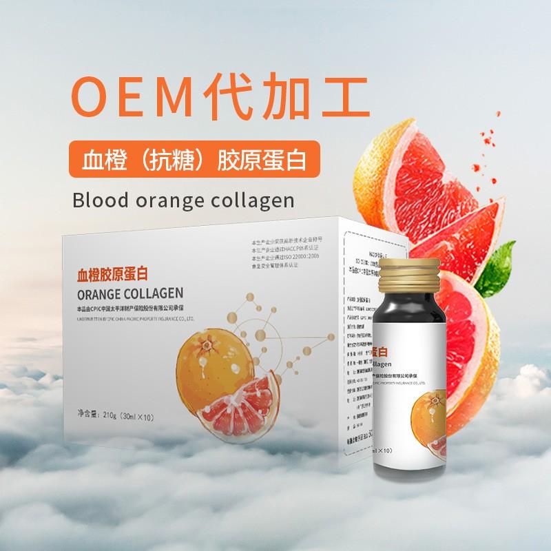胶原蛋白代工厂家 血橙胶原蛋白代加工 胶原蛋白oem