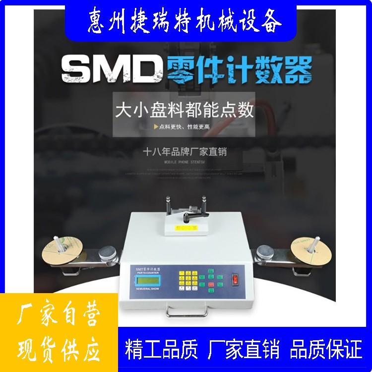 SMD电子零件计数点料计数器  贴片元件料盘盘点机厂家直售价格实惠