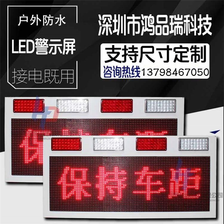 厂家直销 皮卡车led电子屏 皮卡车巡逻车工程车养护车LED电子屏