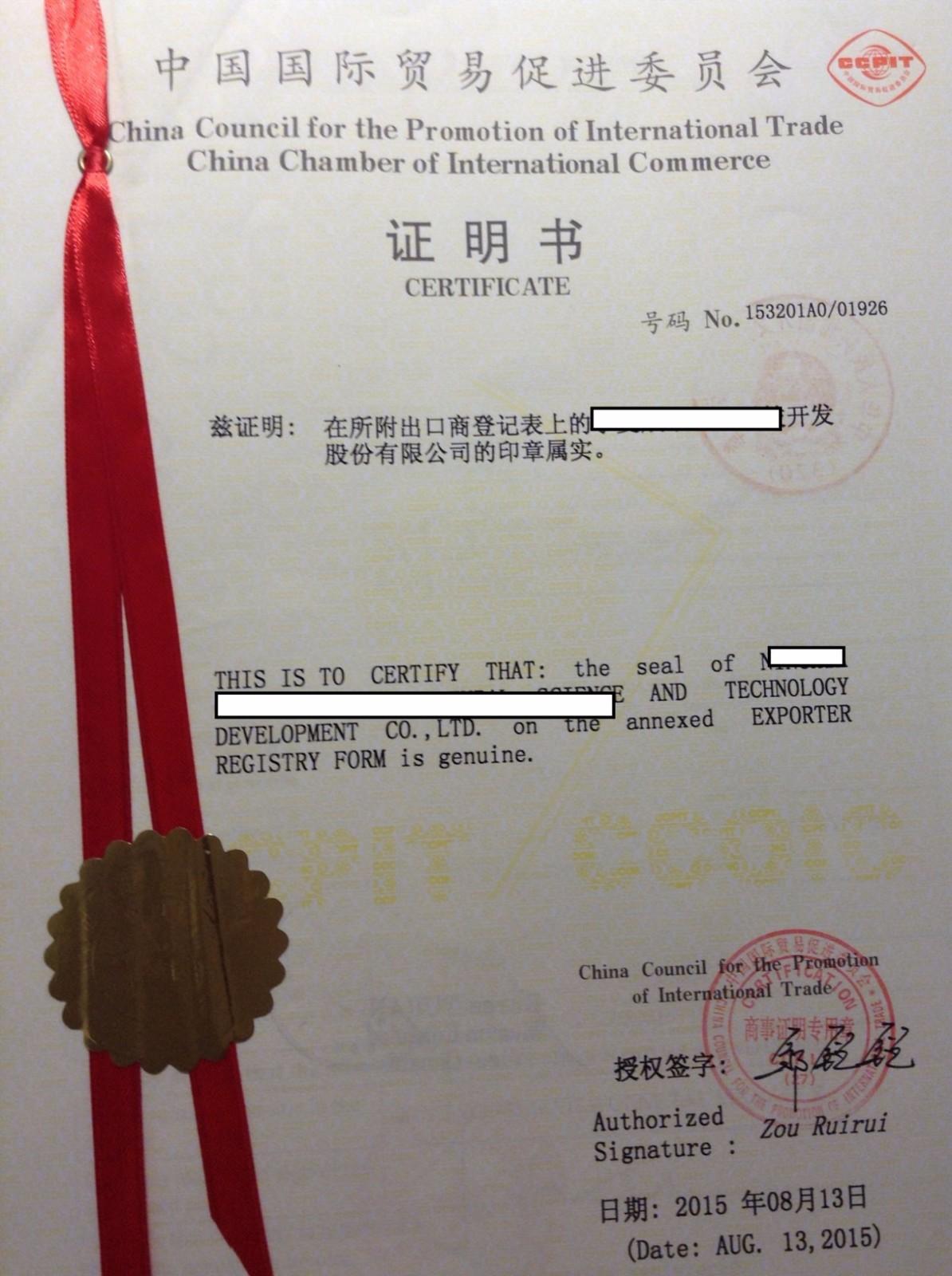 出口土耳其出口商登记证 ,土耳其大使馆认证加签