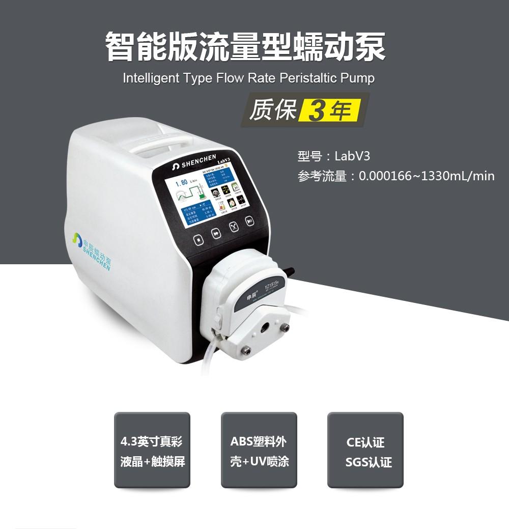 福建泉州实验室蠕动泵供应商智能型蠕动泵Lab v3