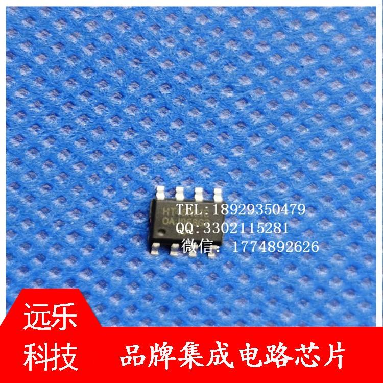 HT6751A SOP8台湾合泰原装正品HOLTEK集成电路