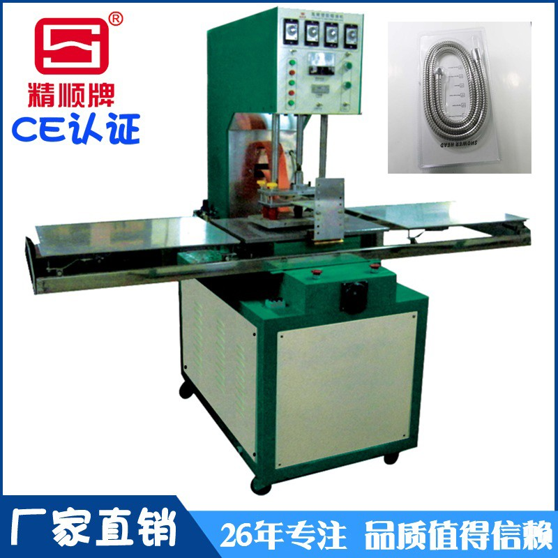 高周波机器 泡壳吸塑包装 PVC纸卡包装盒 高周波热合机厂家