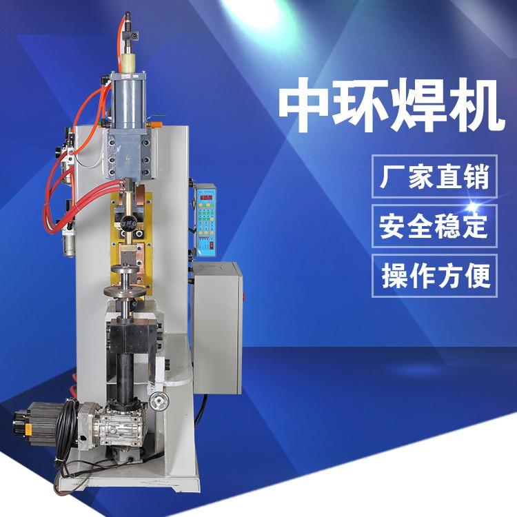 厂家热销 压力式焊接焊机 外环中环点焊机 金属伺服中环焊接机