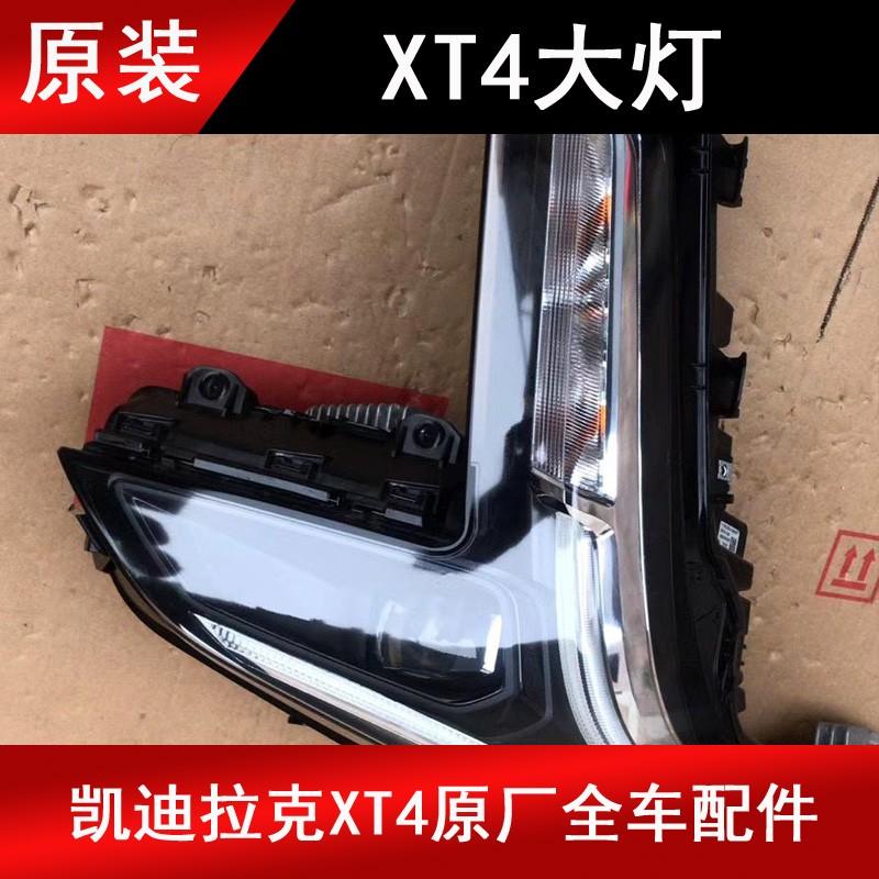 XT4大灯ATS CTS CT6 5 SRX XT6 5大灯总成车头灯前照大灯原厂拆车件