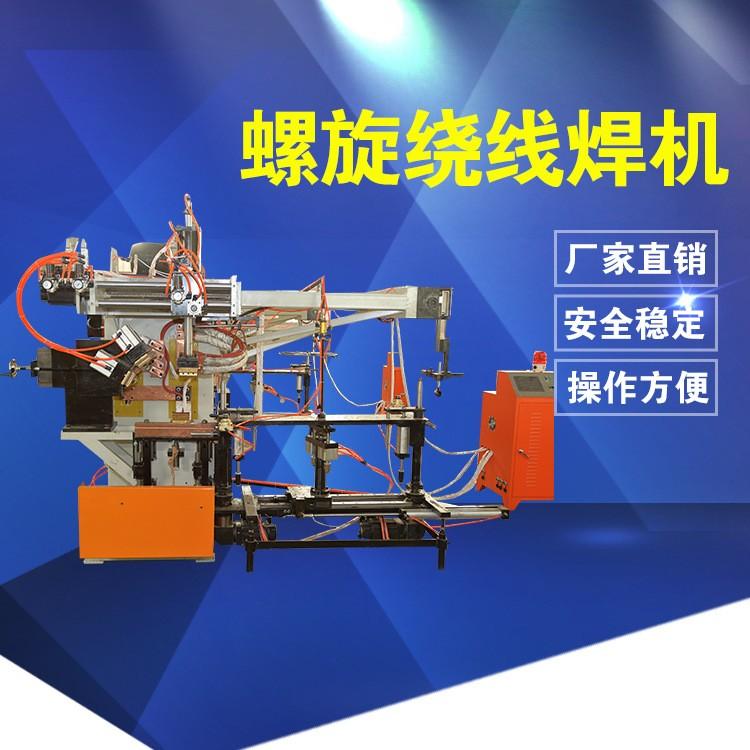 专业生产螺旋风扇网罩 螺旋绕线焊接设备一体机 风机网罩排焊机