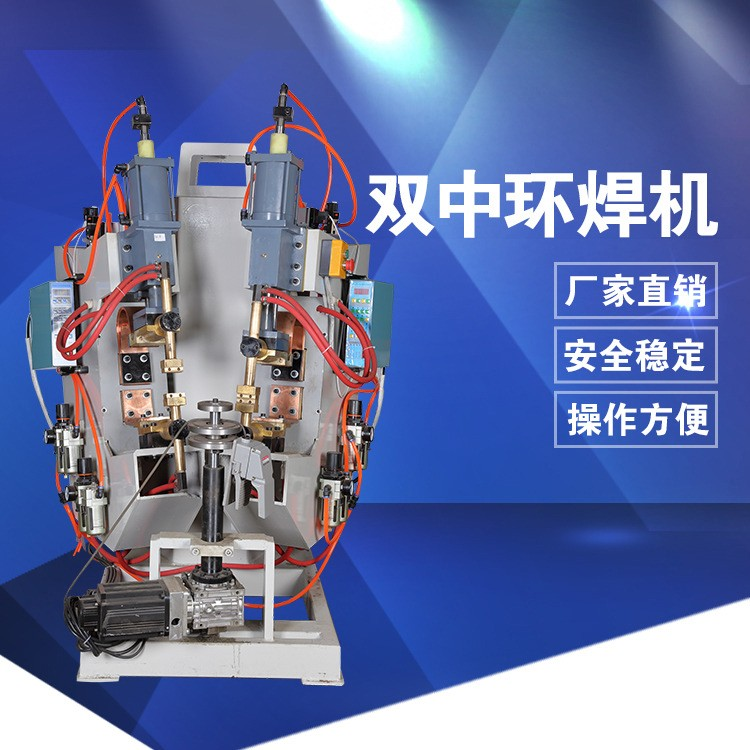 供应全自动环焊机 电风扇网罩中圈自动碰焊机 双中环焊机厂家