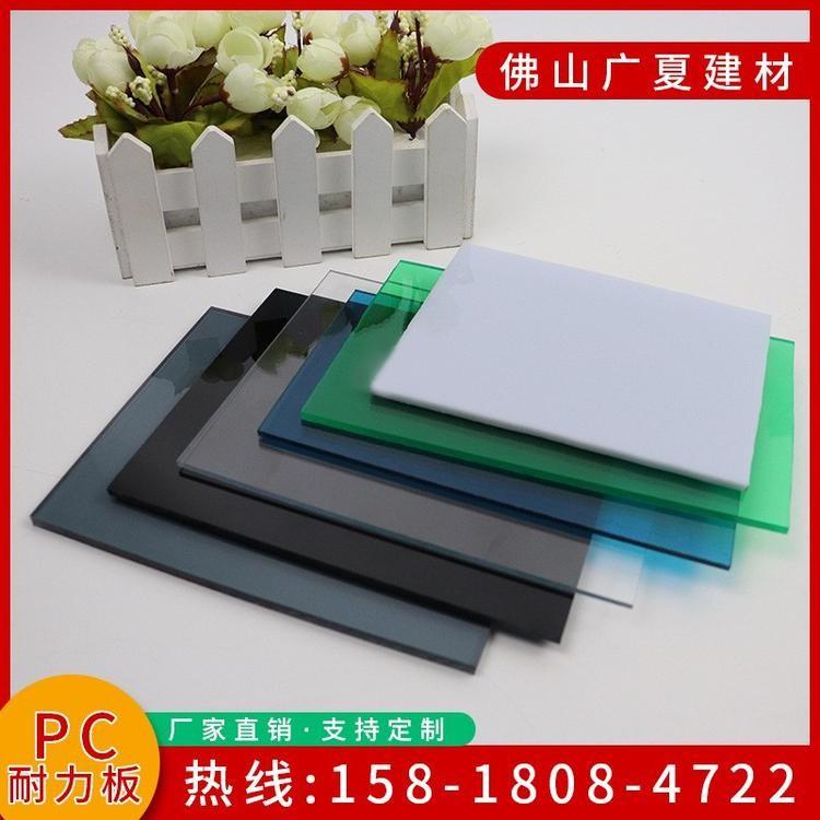 耐力板厂家批发 1.6mm透明湖蓝PC耐力板 采光板户外透明雨棚耐力板厂家