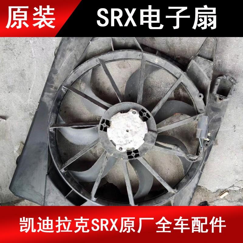 SRX电子扇ATSl CTS SLS XT5 XTS电子散热风扇拆车