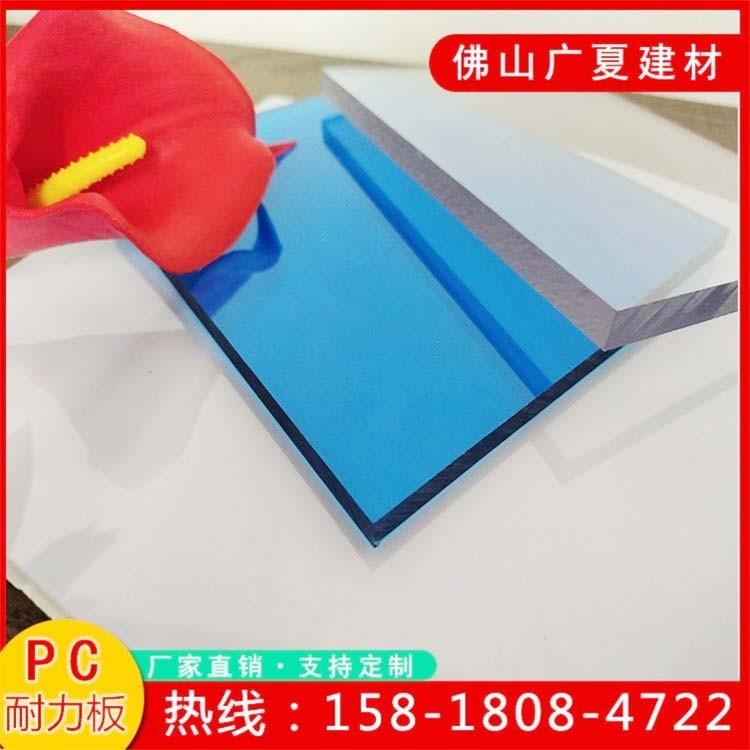 耐力板厂家直销8mm 广夏全新料生产PC耐力板 PC阳光板可定做十年品质