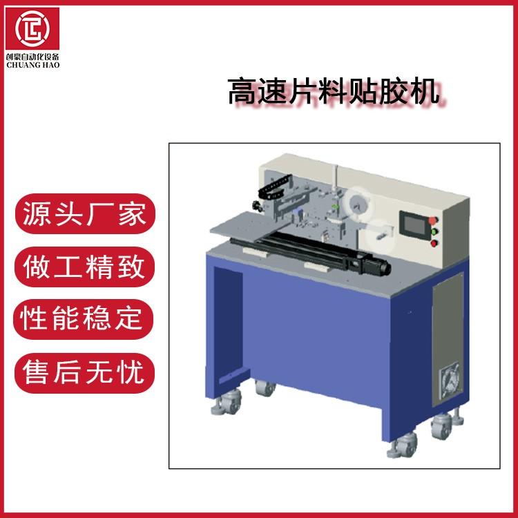 贴胶机 双面胶贴胶机 高速片料贴胶机 质量保证