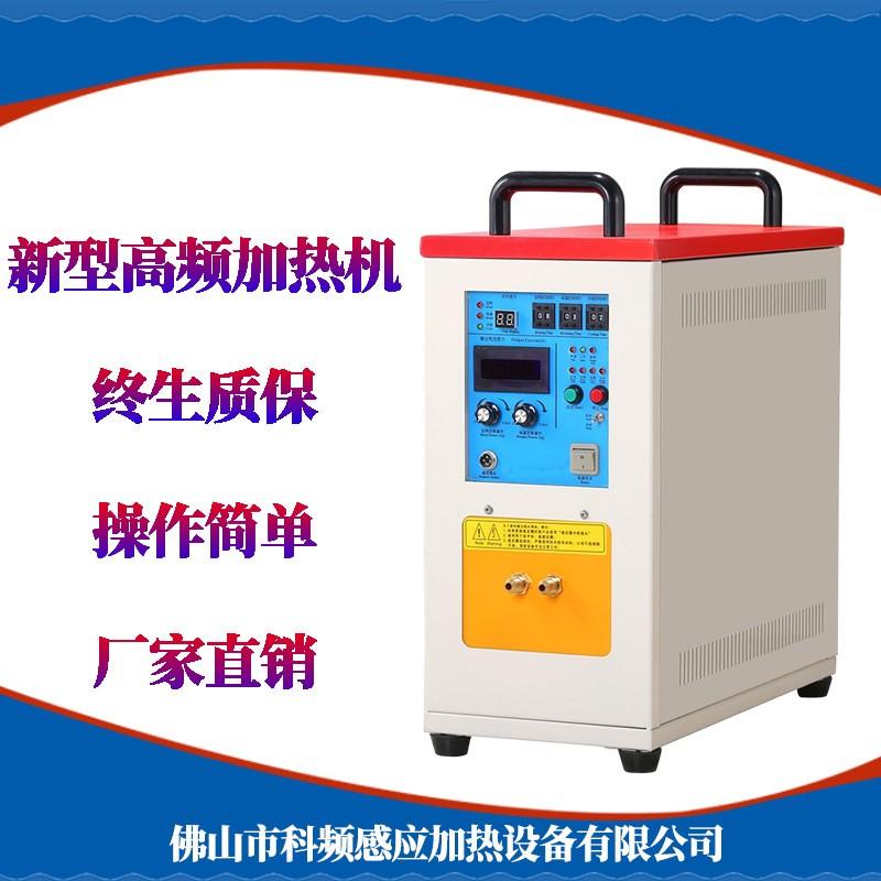 小型高频感应加热设备 15kw铁棒热处理机 手持式高频感应焊接机