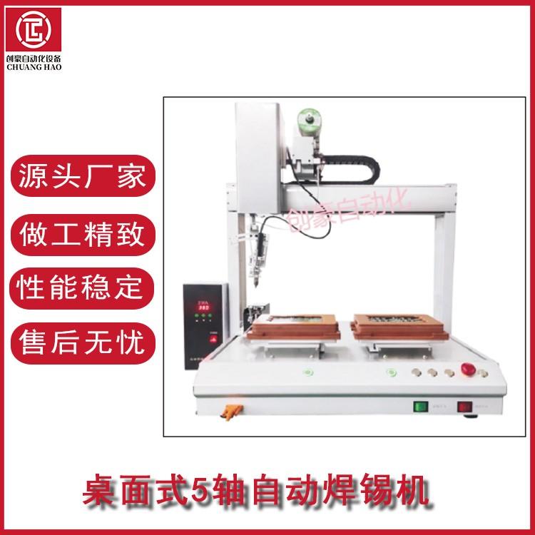 自动焊锡机厂家 桌面式5轴自动焊锡机 焊锡机价格
