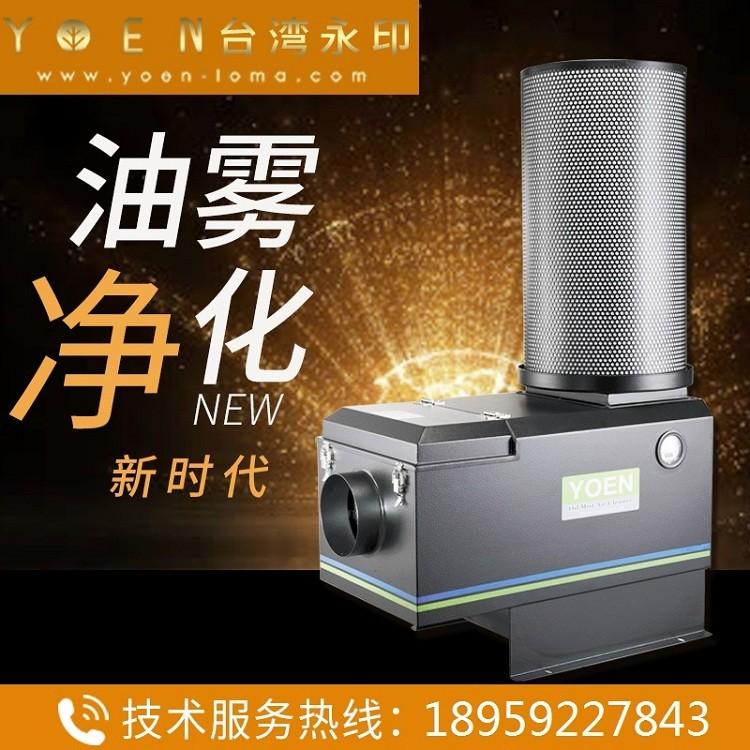 台湾永印YOEN油雾回收净化设备油雾净化器