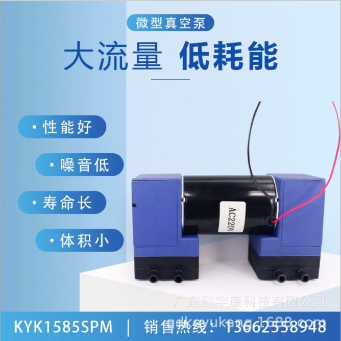 KYK1585SPM微型气泵厂家供应微型气动隔膜泵 美容仪气泵 真空泵