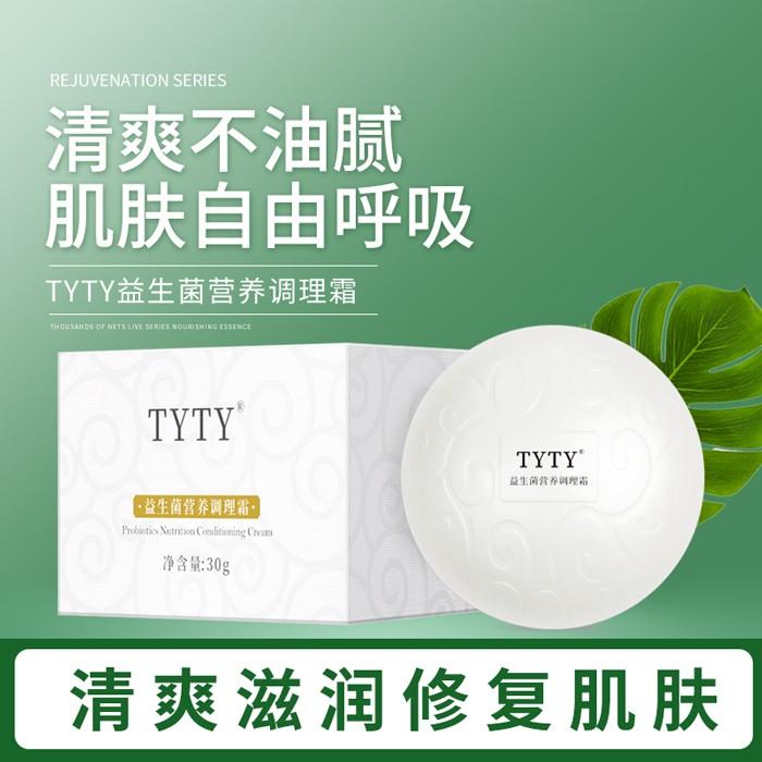 保湿调理霜TYTY益生菌调理霜 滋养修护皮肤焕颜霜 厂家直销
