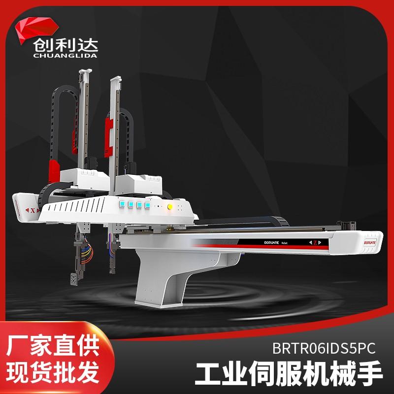 五轴伺服机械手 伯朗特BRTR06IDS5PC机械手 生产厂家直销  全伺服机械手 横移机械手注塑机械手