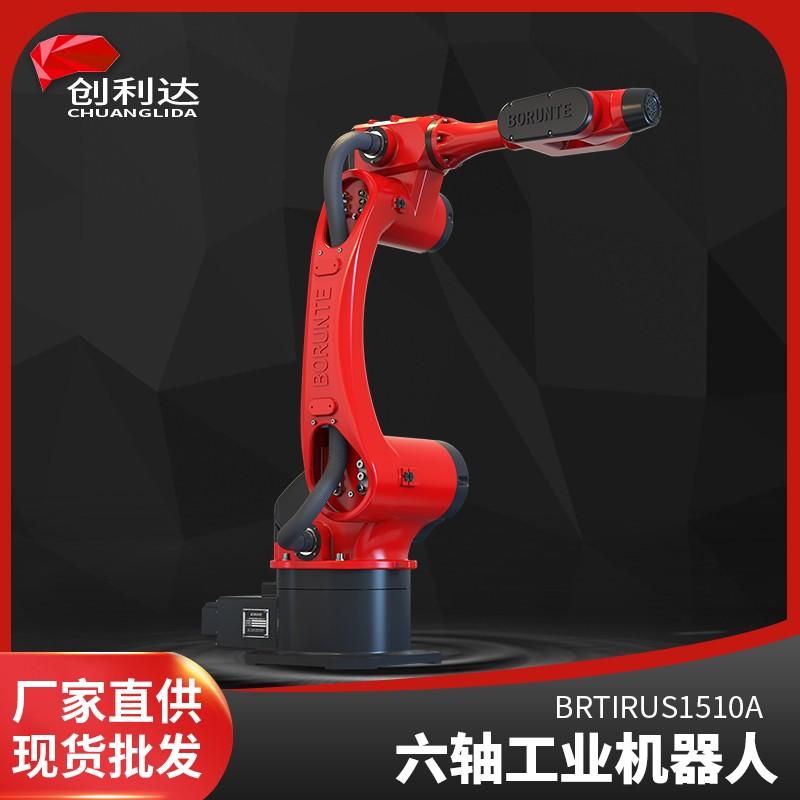 伯朗特机器人 BRTIRUS1510A  压铸工业机器人 定制机器人  价格实惠 厂家现货 六轴工业机械人