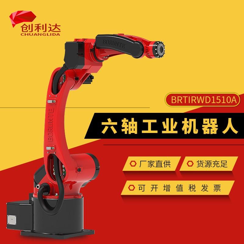 高精度焊接机器人 焊接机器人 六自由度工业机器人 BRTIRWD1506A 伯朗特机器人  自动焊接设备 臂展1500mm
