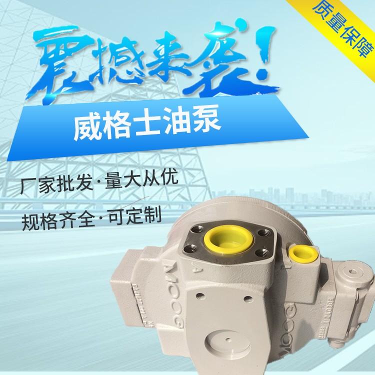 美国进口穆格MOOG变量柱塞泵 MOOGI液压油泵 穆格液压油泵